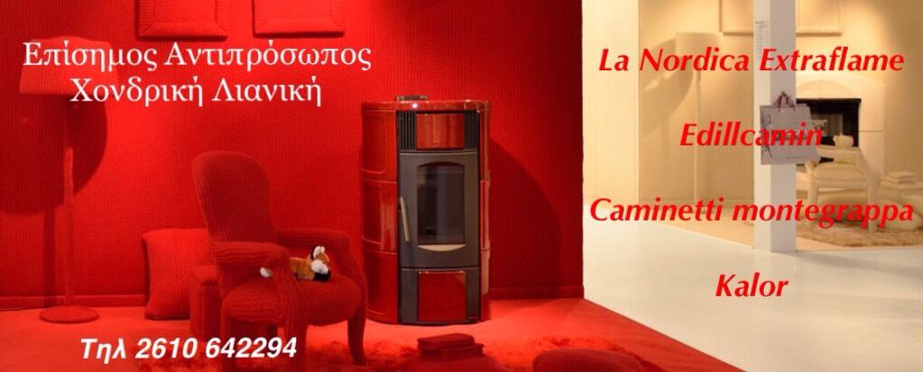 Casa Disegno c.f.karagiannis  2610 642 294
